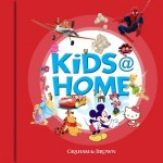 KIDS @ HOME 4 FRONT COVER  (Custom)