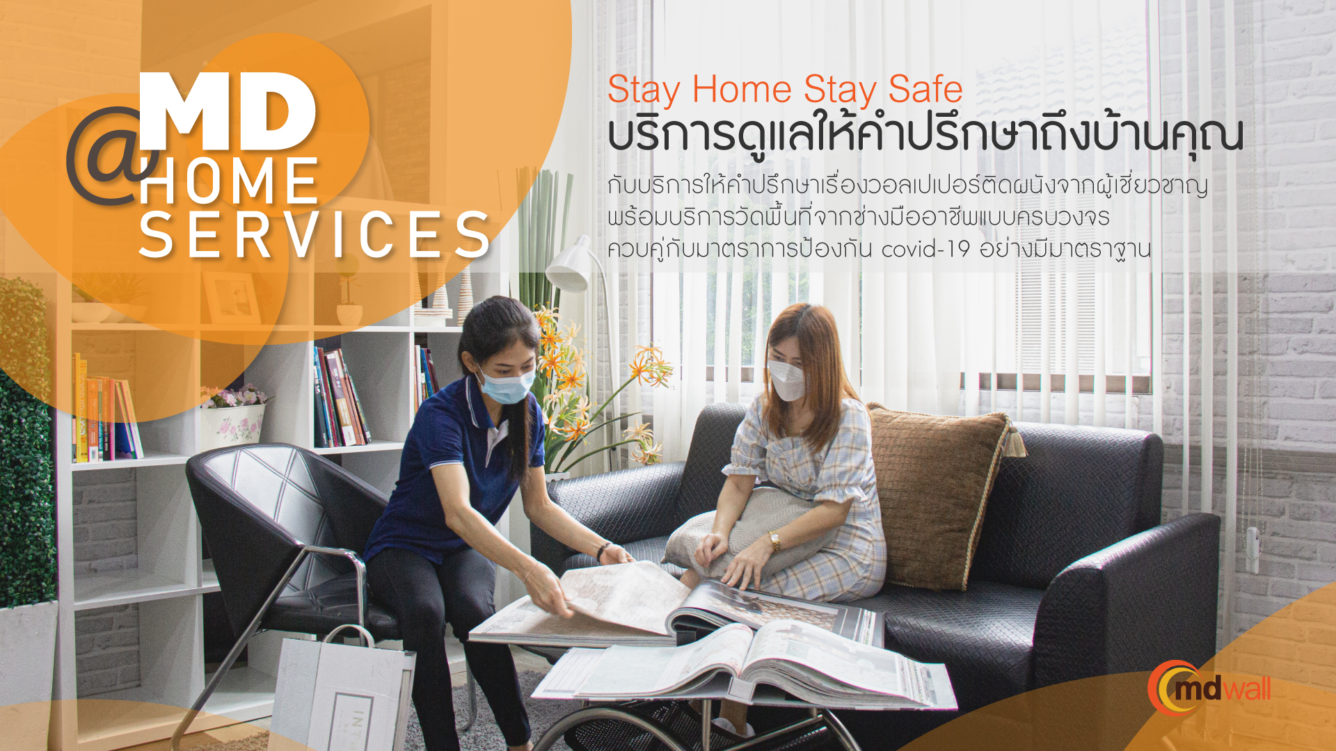 MD-@-HOME-SERVICES(web)