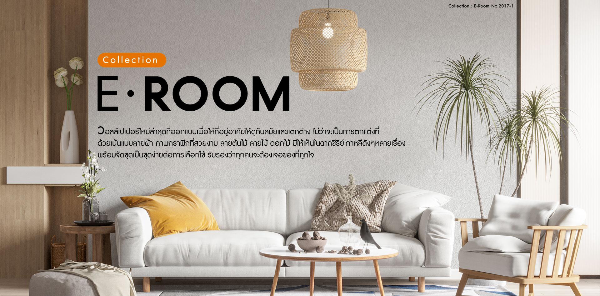 E-Room-Slide-Homepage